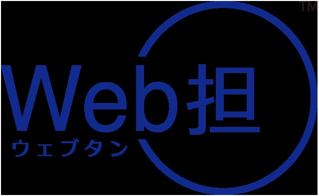 Web担(ウェブタン)