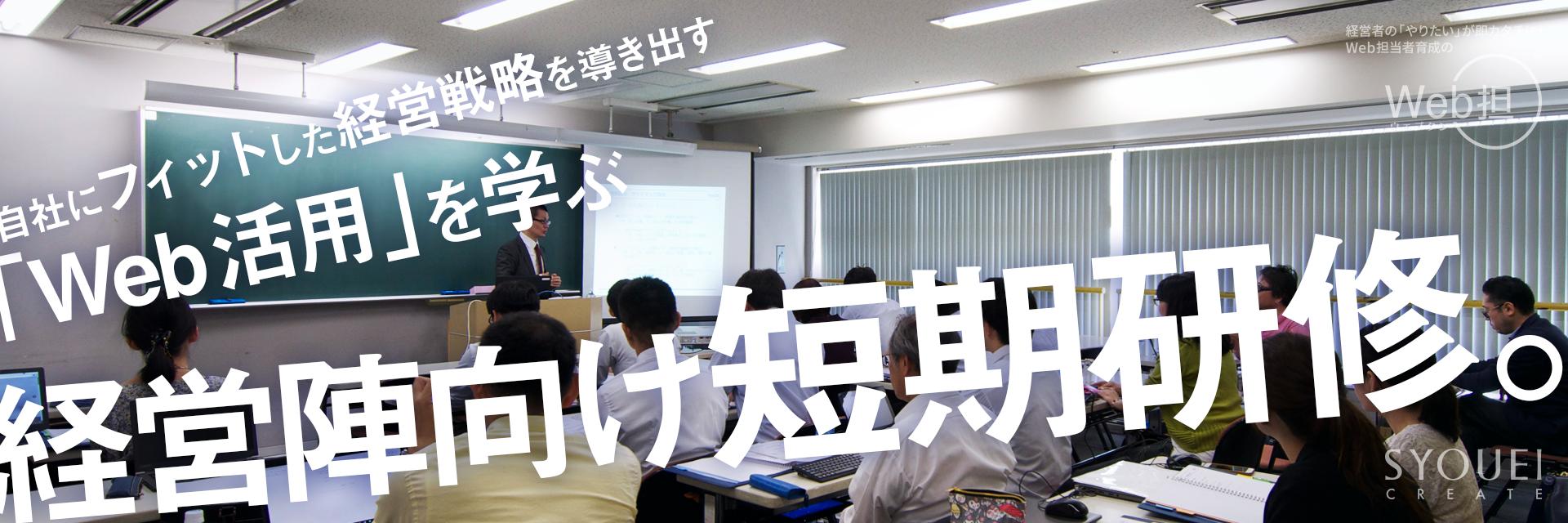 Web活用を学ぶ、経営陣向け短期研修。