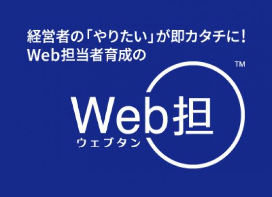 経営者の「やりたい」が即カタチに! Web担当者育成の「Web担」