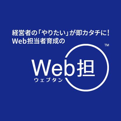 Web担オフィシャルサイト、リニューアルしました。