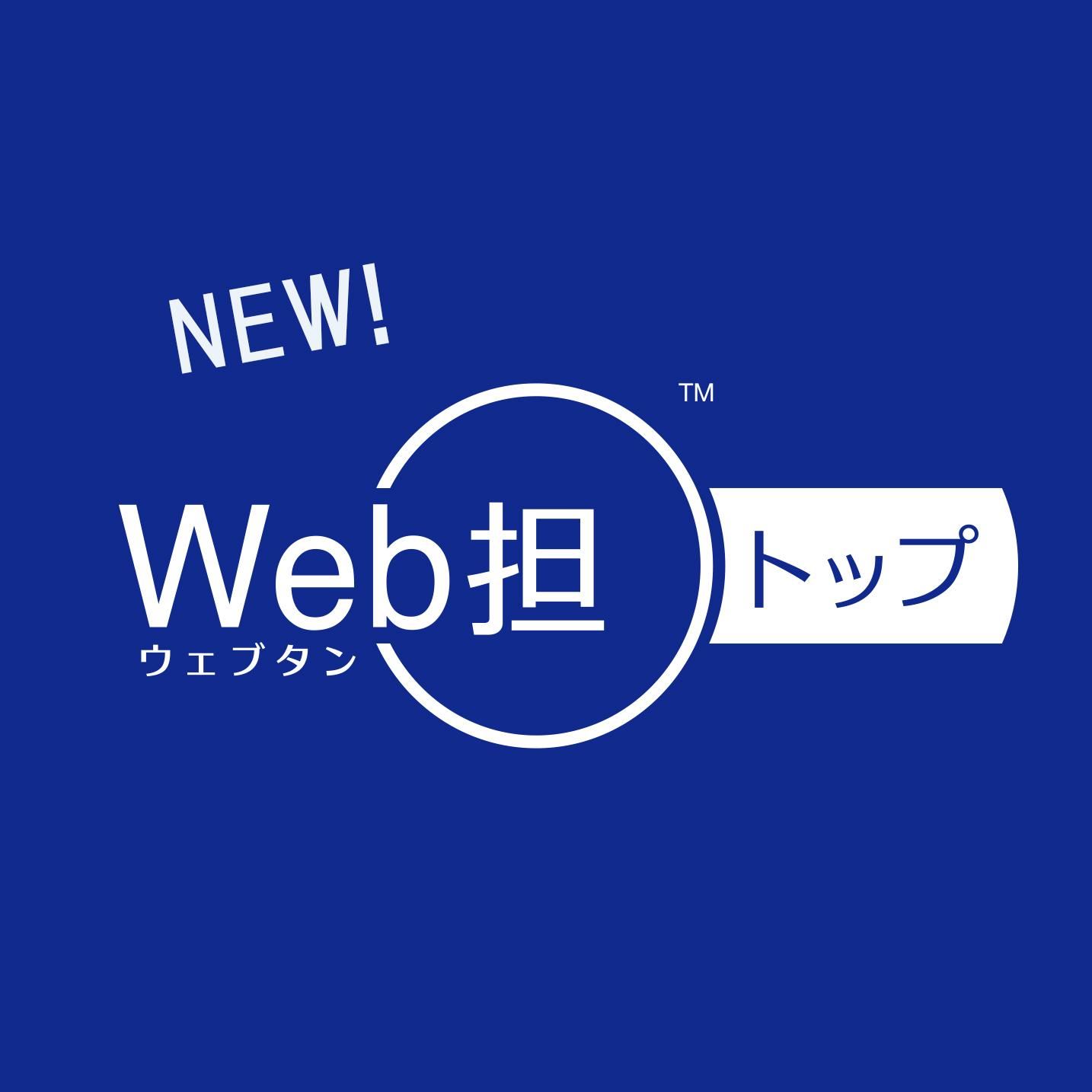 No.0037 |【経営陣が「Web知識」を得た企業は成長する】経営陣がWeb戦略を学ぶための「NEW Web担」始動!!