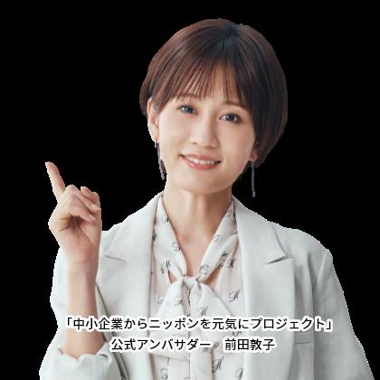「中小企業からニッポンを元気にプロジェクト」公式アンバサダー 前田敦子