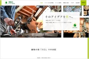 有限会社トコーモデル様サイト画像