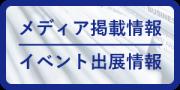 メディア掲載情報・イベント出店情報